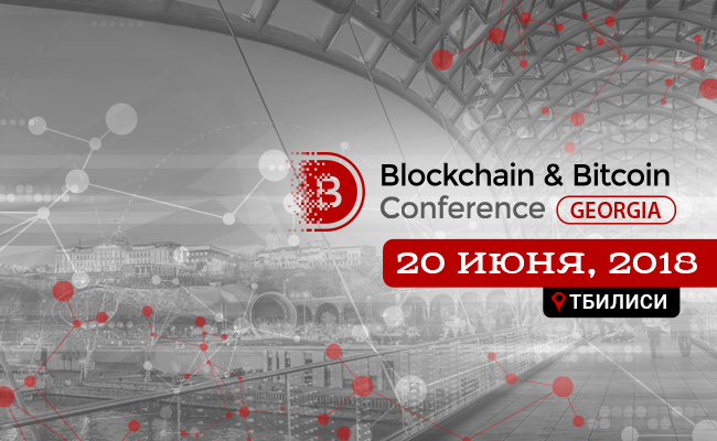 Конференция Blockchain & Bitcoin Conference Georgia 2018